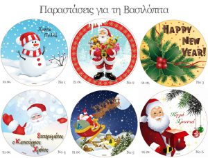 Παραστάσεις χριστουγεννιάτικες για τη βασιλόπιτα